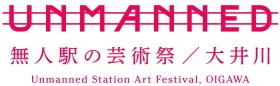 UNMANNED 無人駅の芸術祭/大井川2021