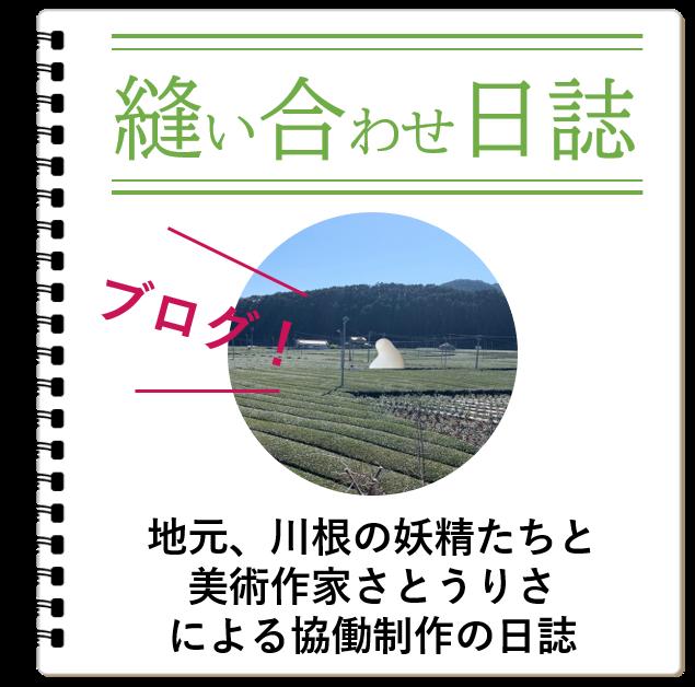 ブログ:縫い合わせ日誌